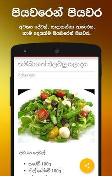 Iwum pihum sinhala recipes apk download free lifestyle app for iwum pihum sinhala recipes apk screenshot forumfinder Gallery
