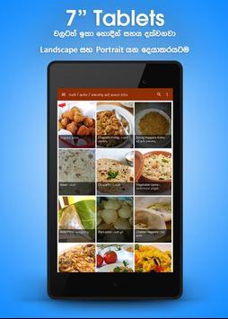 Iwum pihum sinhala recipes apk download free lifestyle app for iwum pihum sinhala recipes apk screenshot forumfinder Choice Image