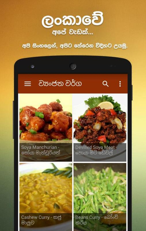 Iwum pihum sinhala recipes descarga apk gratis estilo de vida iwum pihum sinhala recipes poster forumfinder Gallery