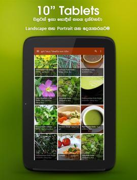 Iwum pihum sinhala recipes apk download free lifestyle app for iwum pihum sinhala recipes apk screenshot forumfinder Images