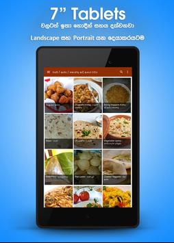 Iwum pihum sinhala recipes apk download free lifestyle app for iwum pihum sinhala recipes apk screenshot forumfinder Choice Image