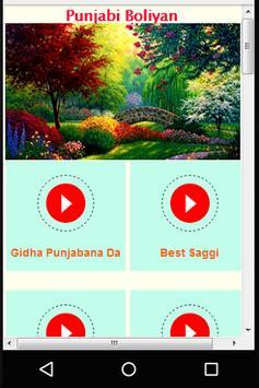 Boliyan Punjabi screenshot 1