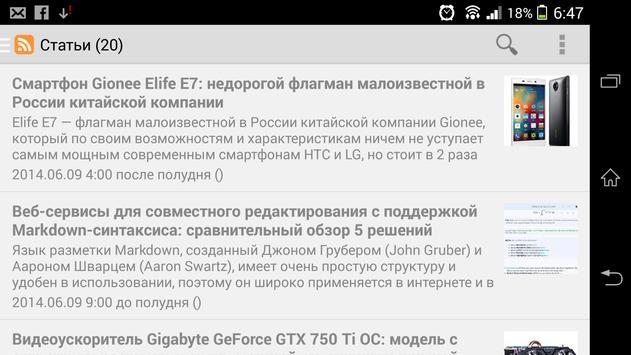 iXBT.com apk screenshot