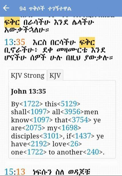 Iota Amharic Bible for Android - APK Download
