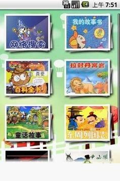 宝宝故事 poster