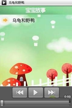 宝宝故事 apk screenshot