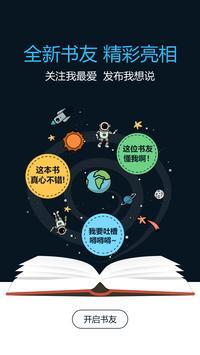 云阅文学 poster