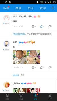 云阅文学 screenshot 1