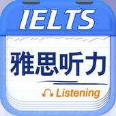 雅思听力 icon