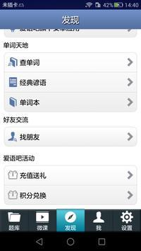 雅思听力 screenshot 3