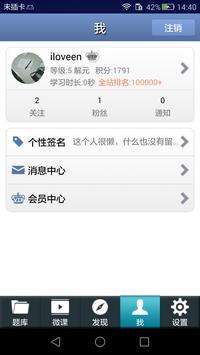 雅思听力 screenshot 4