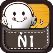 日语1级听力 icon