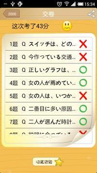 日语1级听力 apk screenshot