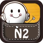日语2级听力 icon