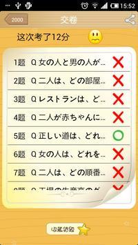 日语2级听力 apk screenshot