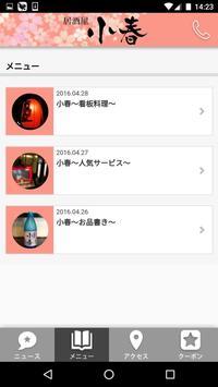 居酒屋 小春 apk screenshot