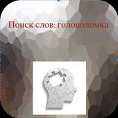 Поиск слов: головоломка icon