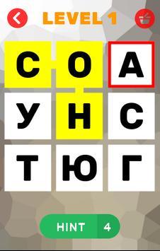 Поиск слов: головоломка screenshot 10