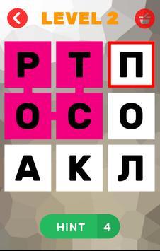 Поиск слов: головоломка screenshot 1