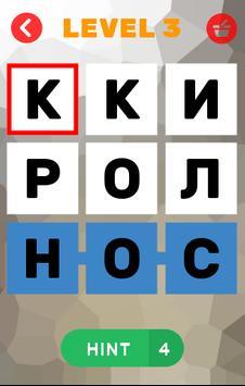Поиск слов: головоломка screenshot 2