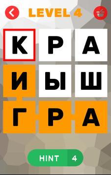 Поиск слов: головоломка screenshot 3