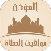 Athan Salat : Prayer Times icon