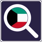 Kuwait Jobs - Jobs in Kuwait icon