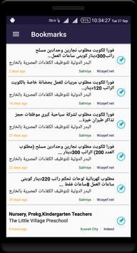 Kuwait Jobs - Jobs in Kuwait apk screenshot