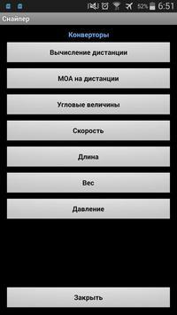 Sniper Pro apk screenshot