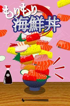 もりもり海鮮丼 -暇潰しミニゲーム- poster