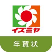 イズミヤ年賀状 icon