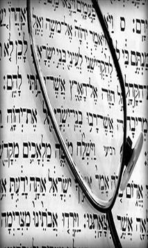 Иврит screenshot 1