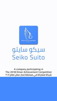Seiko Suito poster