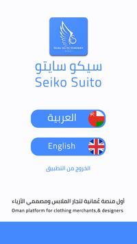 Seiko Suito screenshot 1
