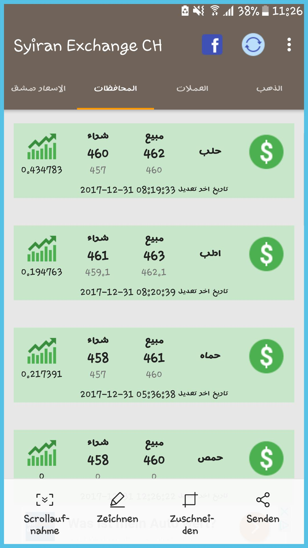 Syrian Exchange Ch for Android - APK Download