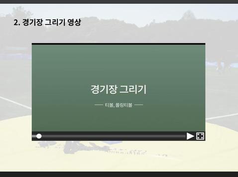 (사)한국티볼협회 티볼 지도서 screenshot 4
