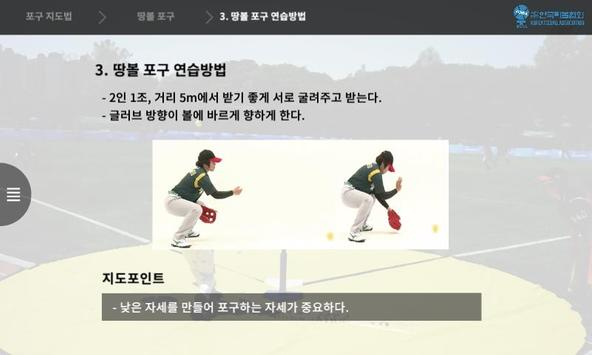 (사)한국티볼협회 티볼 지도서 screenshot 5