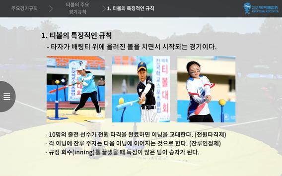(사)한국티볼협회 티볼 지도서 screenshot 1