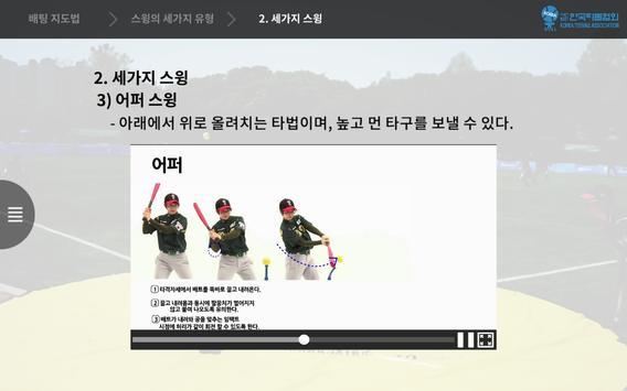 (사)한국티볼협회 티볼 지도서 screenshot 2
