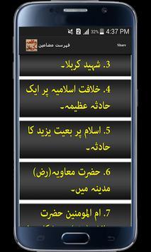 Waqia-E-Karbala Urdu screenshot 2