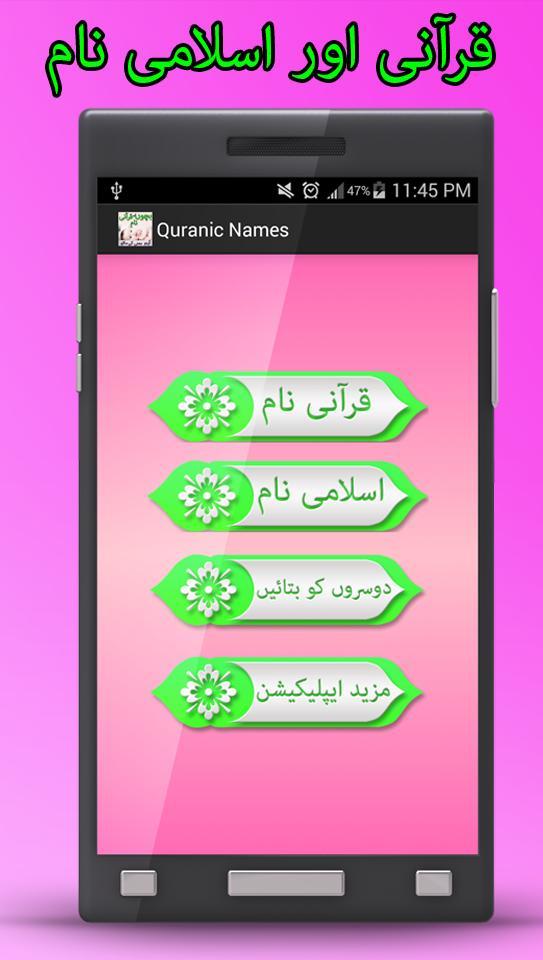 Muslim Baby Names/Islamic Names For Girls/Boy Urdu pour