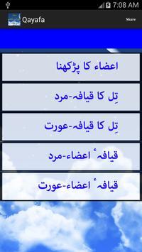 Khawab Nama:Khabo Ki Tabeer/Meaning Of Dreams Urdu apk screenshot