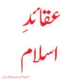 Aqaid e Islam icon
