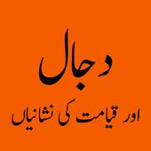 Dajjal Or Qayamt Ki Nishanian icon