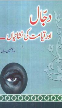Dajjal Or Qayamt Ki Nishanian poster