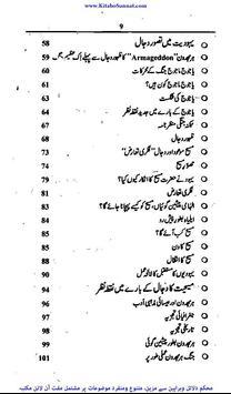 Dajjal Or Qayamt Ki Nishanian apk screenshot