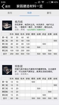 天刀818 - For 天涯明月刀OL apk screenshot