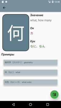 Study Kanji screenshot 6