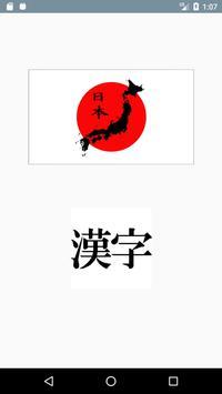 Study Kanji poster