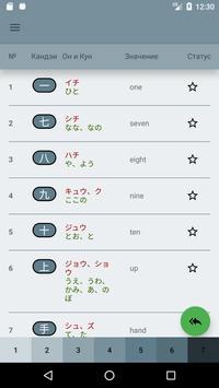 Study Kanji screenshot 3